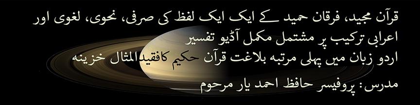 Tafseer e Quran and Tarkeeb e Quran